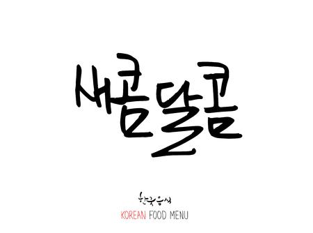 korean language enjoy your meal expression of taste delicious Korean Barbecue korean language enjoy your meal expression of taste delicious vector illustration stock vector