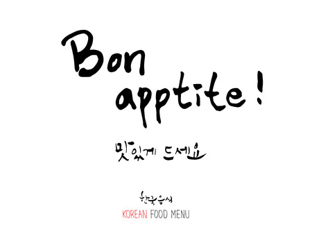 Korean language  Enjoy your meal  Expression of taste - delicious Vector illustration.