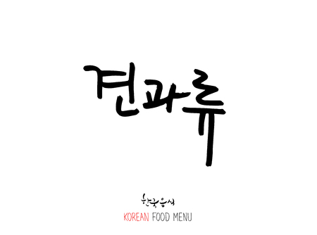 Korean language - Type of food / fruit and vegetable / Name of agricultural product