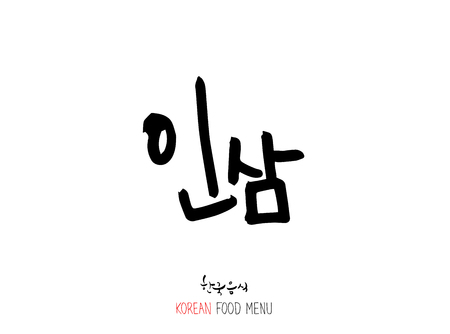 Korean language - Type of food / fruit and vegetable / Name of agricultural product - vector Vectores