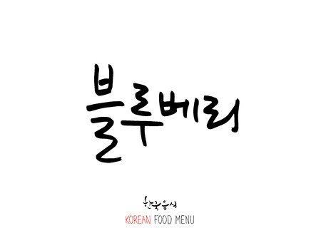 Korean language. Type of food or fruit and vegetable. Name of agricultural product. Vectores
