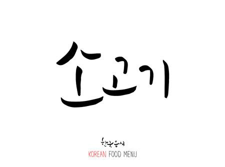 Korean language - Type of meat  Barbecue and grill  Handwritten calligraphy  Korean meat menu