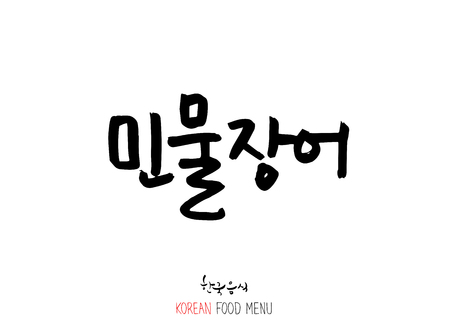 Korean language - Type of Seafood menu / fish and seaweed / Name of marine products