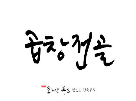 Korean traditional food name in Korean language lettering. Vector Illustration