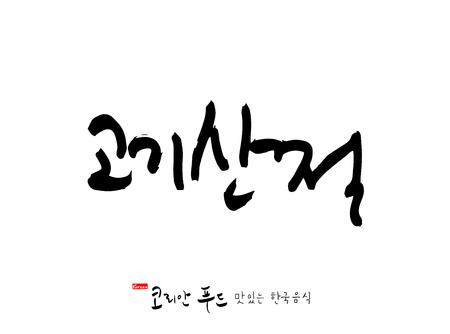 Korean traditional food name in Korean language lettering. Illustration