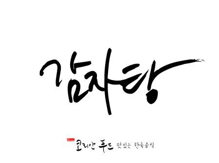 Korean traditional food name in Korean Language Illustration