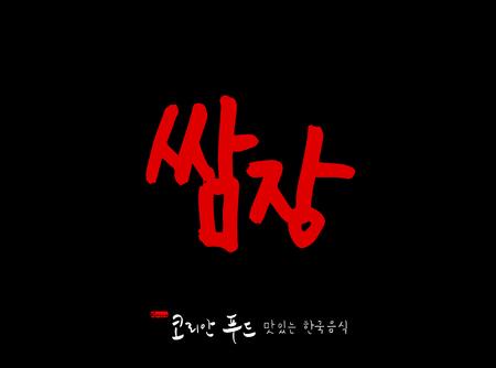 Korean language / Korean traditional food / Name of Korean food - vector