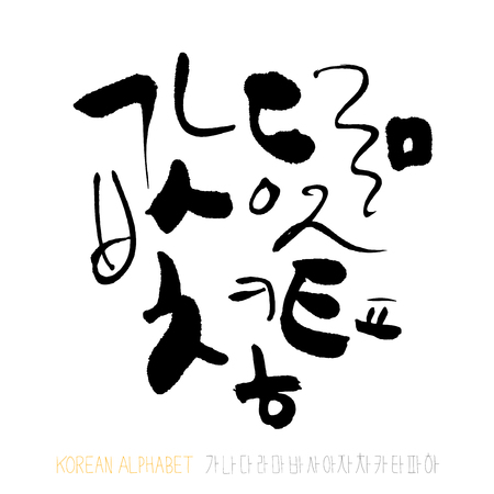 Korean alphabet Handwritten calligraphy design Vector Illustration