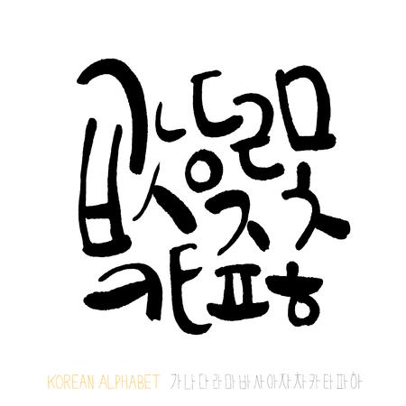 Korean alphabet Handwritten calligraphy design