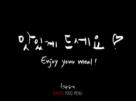 Korean language / Enjoy your meal / Expression of taste - delicious