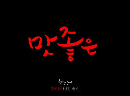 Korean language / Enjoy your meal / Expression of taste - delicious Иллюстрация