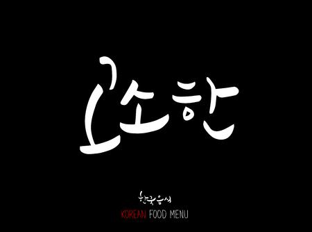 Korean language / Enjoy your meal / Expression of taste - delicious Illusztráció