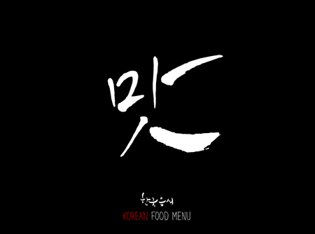 Korean language / Enjoy your meal / Expression of taste - delicious 일러스트