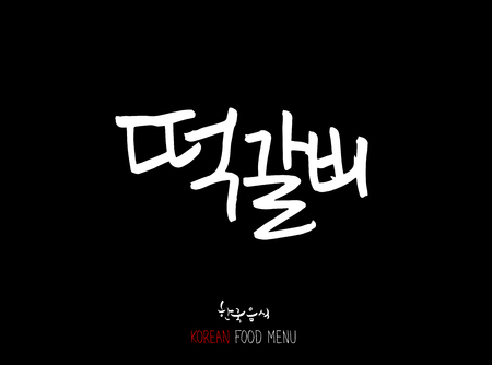 Korean language - Type of meat, Barbecue and grill, Handwritten calligraphy, Korean meat menu icon.