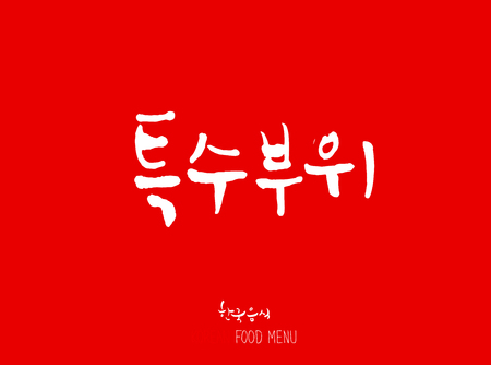 Korean language  on Type of meat  for Barbecue and grill on Handwritten calligraphy vector