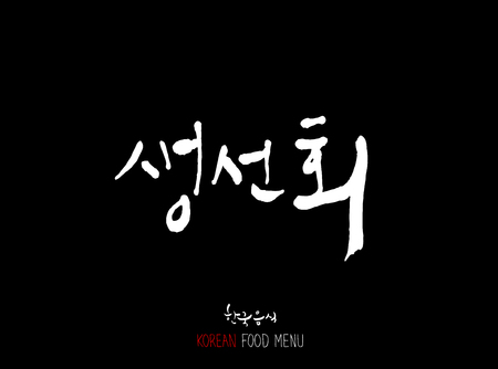 Korean language - Type of Seafood menu / fish and seaweed / Name of marine products - vector
