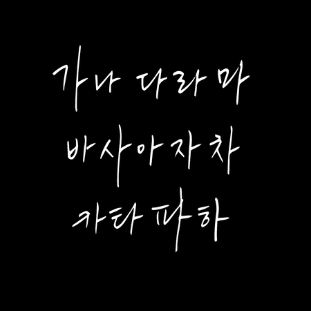 Korean alphabet  Handwritten calligraphy Illustration