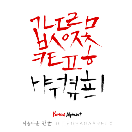 Korean alphabet / Handwritten calligraphy Vector Illustration