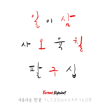 Korean alphabet  Handwritten calligraphy Illustration
