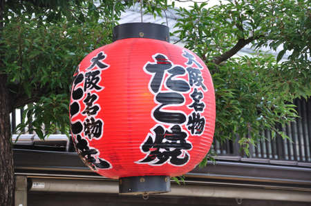 specialit�: Carta lanterna, specialit� di Osaka Takoyaki