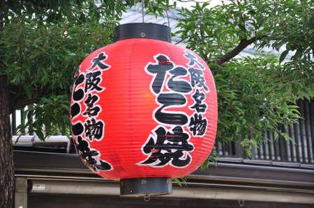 papierlaterne: Papierlaterne, Osaka Specialty Takoyaki