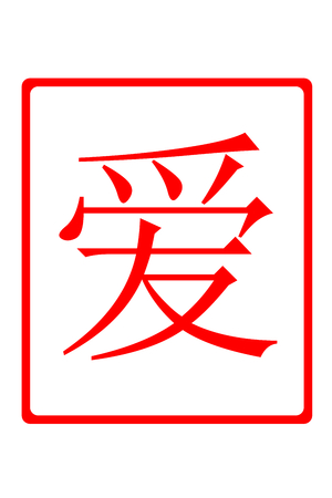 Chinese character LOVE in red on white background. Stock Photo