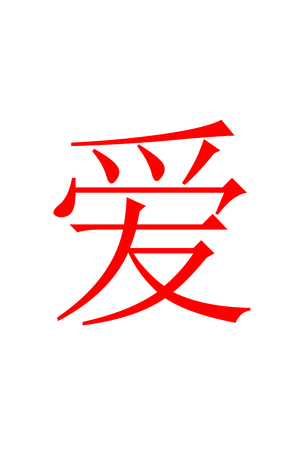 chinese script: Chinese character LOVE in red on white background. Stock Photo