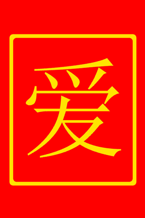 symbole: Chinese character LOVE in gold on red background. Stock Photo