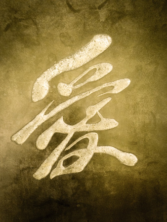 Chinese traditional character of love in stone.
