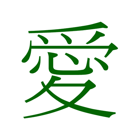 symbole: Chinese traditional character of love in green on white background.