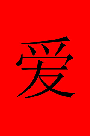 Chinese character LOVE in black on red background.