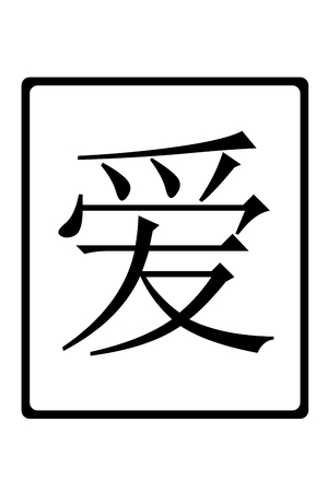 symbole: Chinese character LOVE in black on white background.