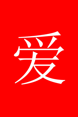 Chinese character LOVE in white on red background. Stock Photo