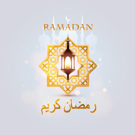 Ramadan Kareem cover, template design element Arabian