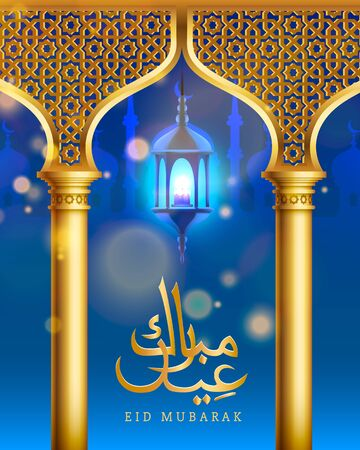 Eid mubarak cover card, arch with columns and lantern with candles on a dark background. Vector illustration Иллюстрация