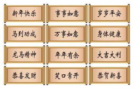Diff�rents voeux calligraphie chinoise pour la Nouvelle Ann�e lunaire. Vector illustration. Illustration