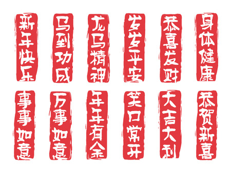 chinese calligraphy character: Vector illustration of different Chinese New Year seals in red.