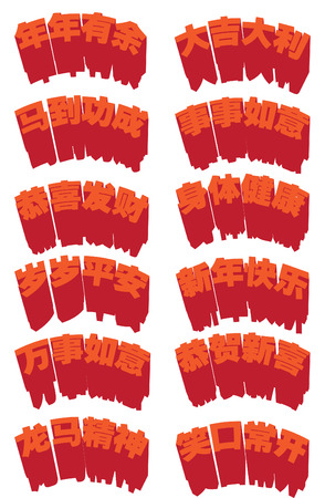 stroke of luck: Chinese New Year greeting messages in 3D. Vector illustration.