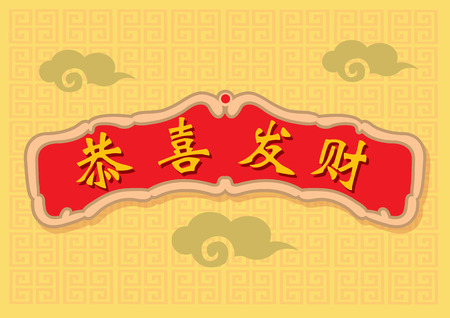 gong xi fa cai: illustration of chinese characters, Gong Xi Fa Cai, meaning wishing you wealth and prosperity.