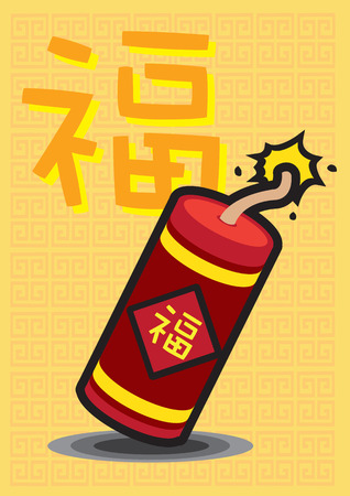 fire cracker: illustration of fire cracker with Chinese word, fu, meaning good luck or lucky. Illustration