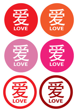 Love in English and simplified Chinese inside circles in shades of red and pink isolated on white background Vector