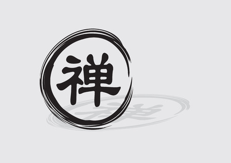 Ink calligraphy of chinese character, Zen, in circle symbol, enso with cast shadow. Vector illustration isolated on plain grey background.