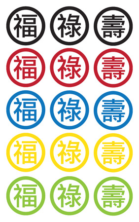 longevity: Vector design of Chinese characters for blessing, fortune and longevity in circles. Symbols isolated on white background.