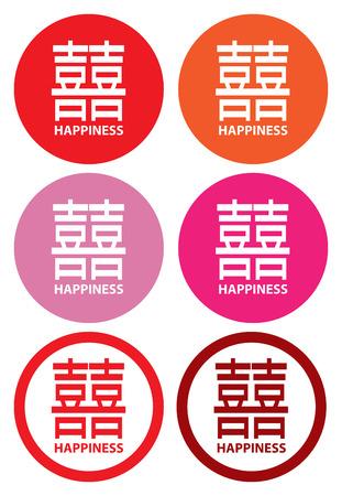 """Elementos de diseño vectorial para la boda y el matrimonio chino. Símbolo en el círculo se compone de 2 caracteres chinos """"xi"""". El símbolo representa la doble felicidad para la pareja de la boda."""