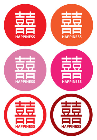 double: Vector design elements for Chinese wedding and marriage. Symbol in circle is made up of 2 Chinese characters xi. The symbol represents double happiness for wedding couple.