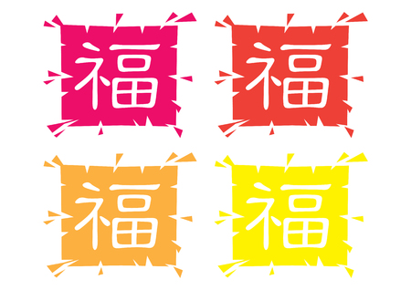 Vector Chinese New Year greetings of fortune in mandrian. Isolated vector illustration.