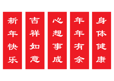 Vector Chinese New Year greetings red mandarin cutouts. Message include happy new year, success, spirited, safety, prosperity and health. Isolated vector illustration.