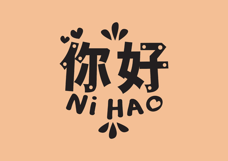 Ni Hao word with design lettering. Vector illustration of chinese mandarin hello phrase. Çizim