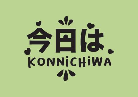 Konnichiwa word with design lettering. Vector illustration of Japanese good morning phrase. Stok Fotoğraf - 122272344