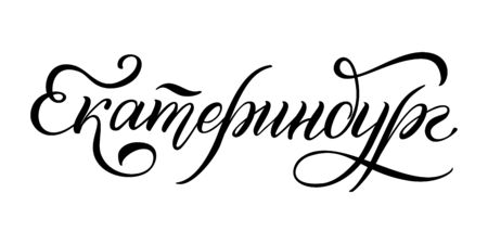 Hand drawn lettering in Russian. Yekaterinburg city. Russian letters. Template for card, poster, print.